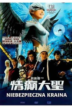 Poster: A Chinese Tall Story