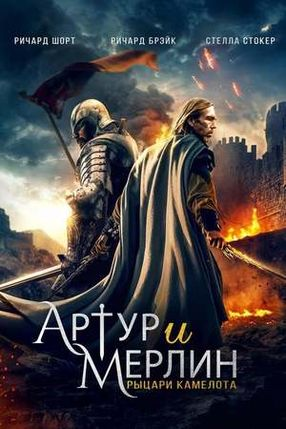 Poster: Arthur & Merlin: Knights of Camelot