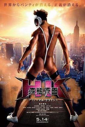 Poster: Hentai Kamen 2 - The Abnormal Crisis