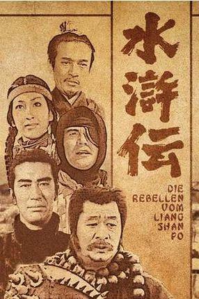 Poster: Die Rebellen vom Liang Shan Po