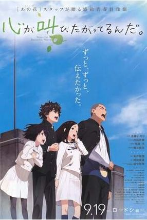 Poster: The Anthem of the Heart
