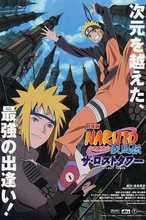 Poster: Naruto Shippuden the Movie: The Lost Tower