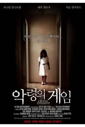 Poster: Das Ouija Experiment