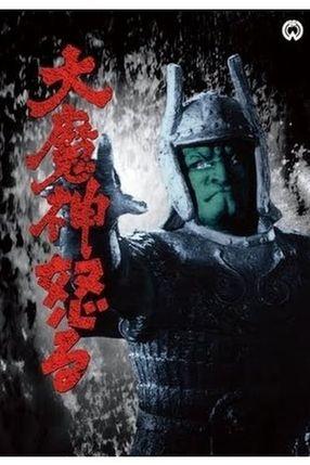 Poster: Daimajin - Frankensteins Monster kehrt zurück