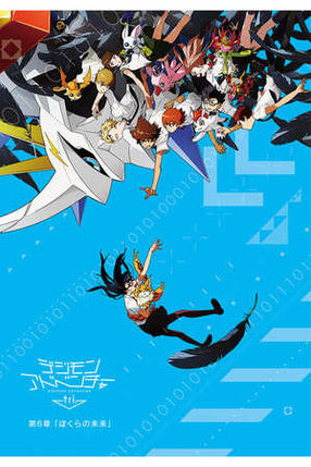 Poster: Digimon Adventure Tri. - Chapter 6: Our Future
