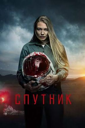 Poster: Sputnik
