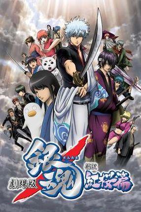 Poster: Gintama: The Movie