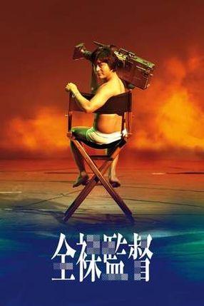 Poster: Der nackte Regisseur