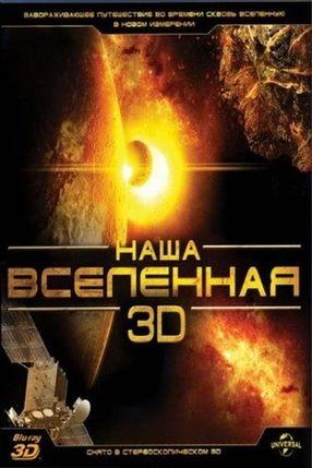 Poster: Das Universum 3D
