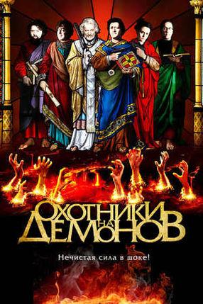 Poster: Hellbenders - Zum Teufel mit der Hölle