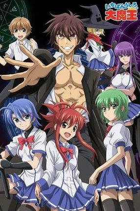Poster: Demon King Daimao
