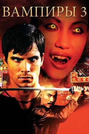 Poster: Vampires: The Turning