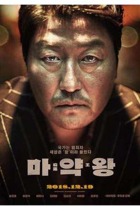 Poster: 마약왕