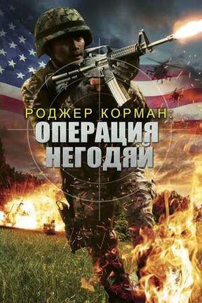 Poster: Operation Rogue - Einsatz am Limit