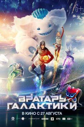 Poster: Wächter der Galaxis