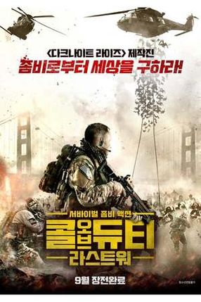 Poster: Beyond the Call to Duty - Elite Squad vs. Zombies