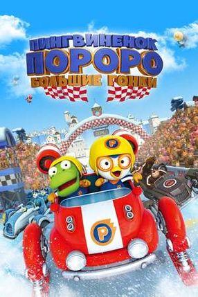 Poster: Pororo - The Racing Adventure