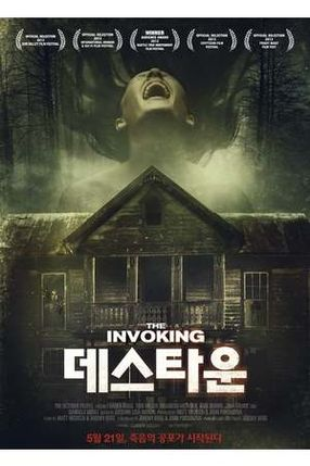 Poster: The Invoking