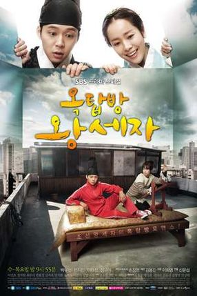 Poster: 옥탑방 왕세자