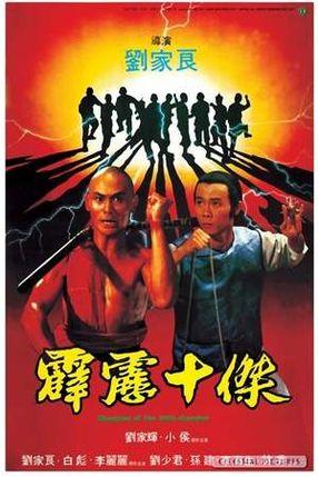 Poster: Die Erben der 36 Kammern der Shaolin